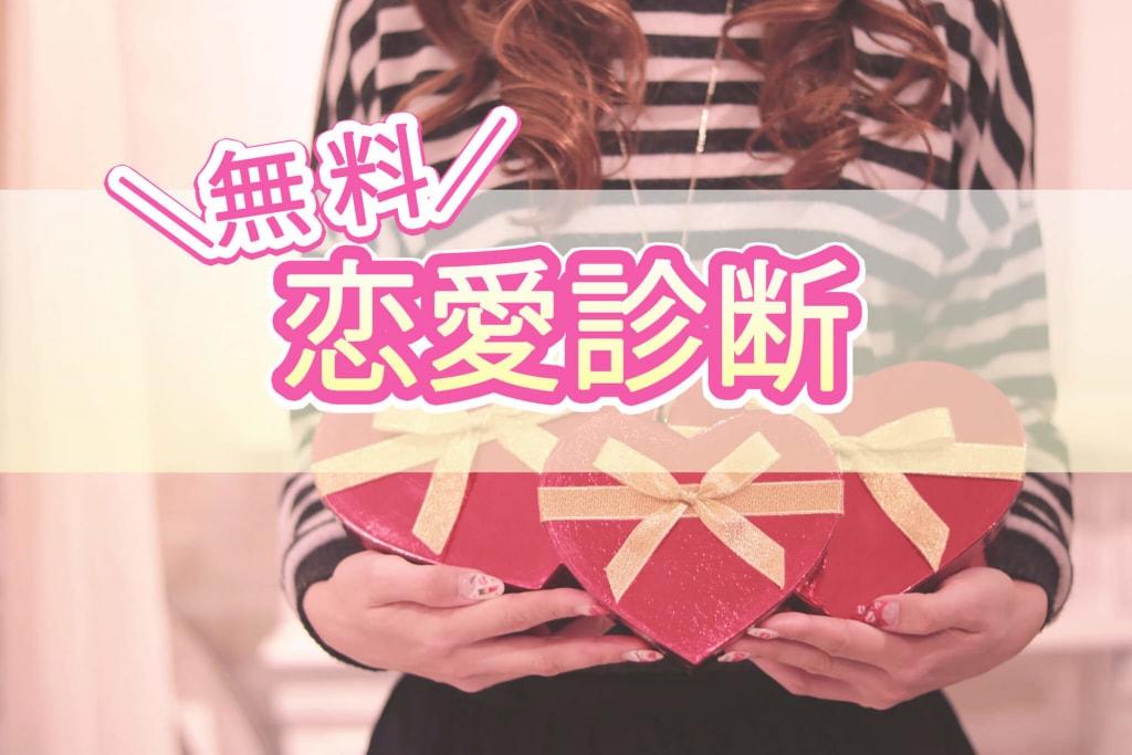 恋愛診断/あなたの恋愛タイプ診断(無料診断テスト)