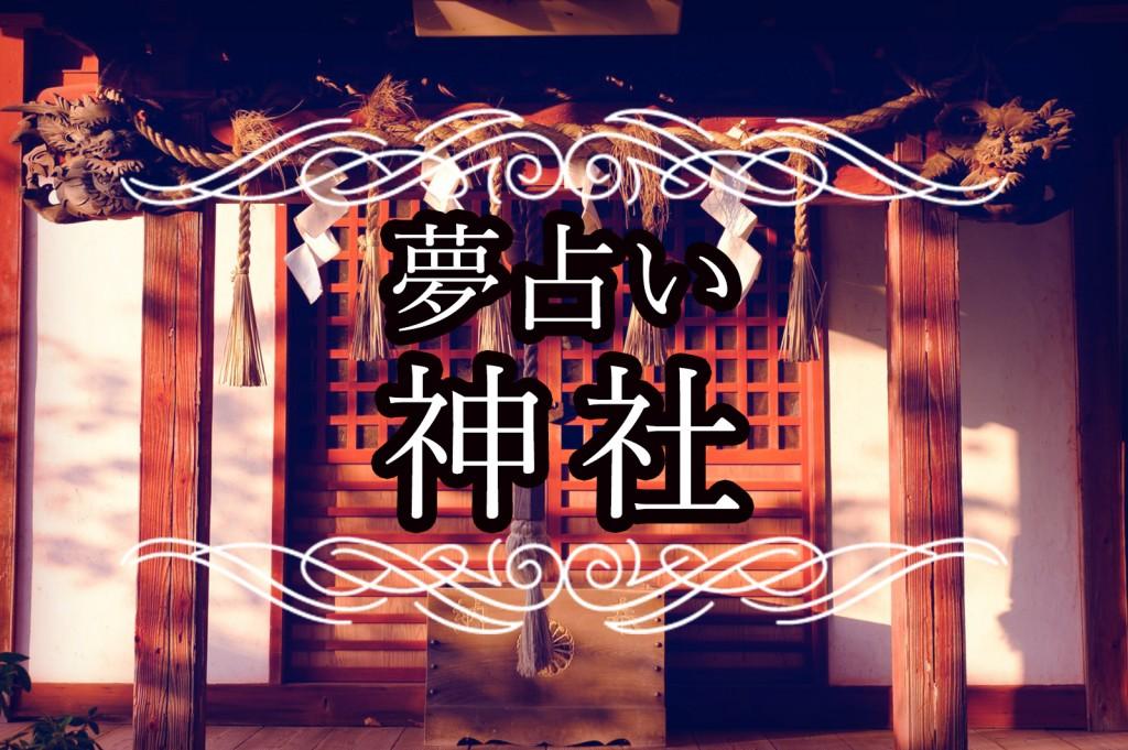 夢占い|神社の夢の意味とは?お守り・稲荷神社・神社に呼ばれる夢など