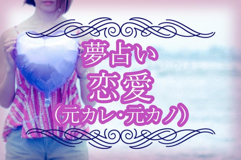 【恋愛に関する夢占い】元カレ・元カノの夢、失恋の夢、片思いの夢まとめ