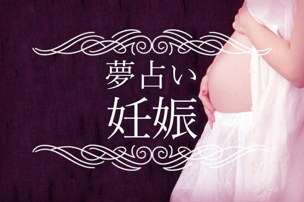 夢占い|妊娠の夢。妊娠する夢の意味は?懐妊の夢は妊娠するお告げ?