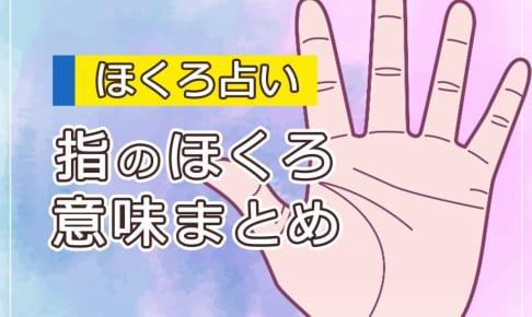 指のほくろ・手相占い|人差し指、小指、中指、親指、薬指のほくろの意味