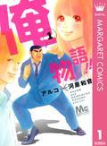実写化・アニメ化されたおすすめ恋愛コミック②俺物語!!