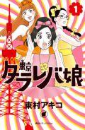 実写化・アニメ化されたおすすめ恋愛コミック④東京タラレバ娘