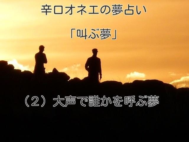 【辛口オネエの夢占い】叫ぶ夢(2)大声で誰かを呼ぶ夢