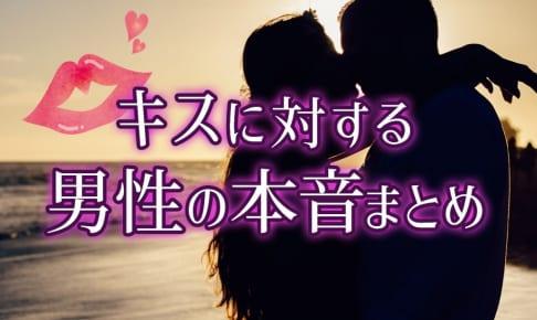 【男性の本音】キスに対する男性の本音が知りたい!知ると怖い恋愛心理!