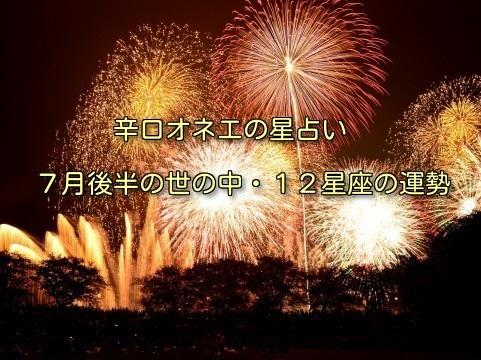 【辛口オネエ】7月後半の運勢◆蟹座・蠍座・魚座