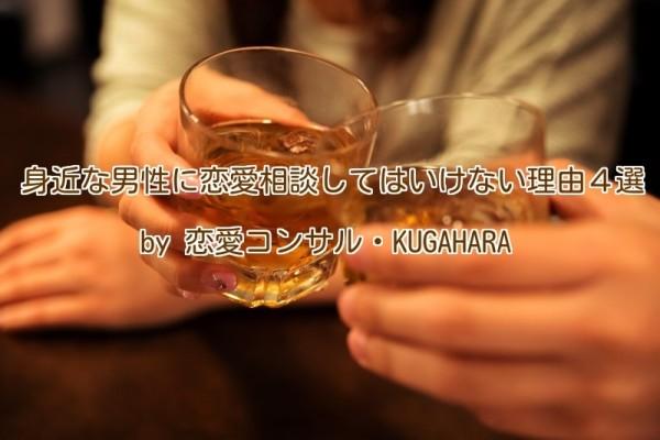 身近な男性に恋愛相談をしてはいけない理由4選【KUGAHARA】