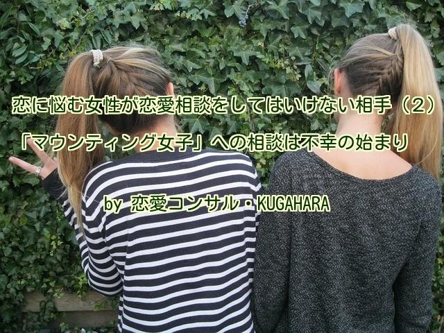 女性が恋愛相談をしてはいけない相手(2)「マウンティング女子」への相談は不幸の始まり【KUGAHARA】