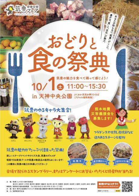 ②筑豊フェア2016~おどりと食の祭典2016~(福岡県)