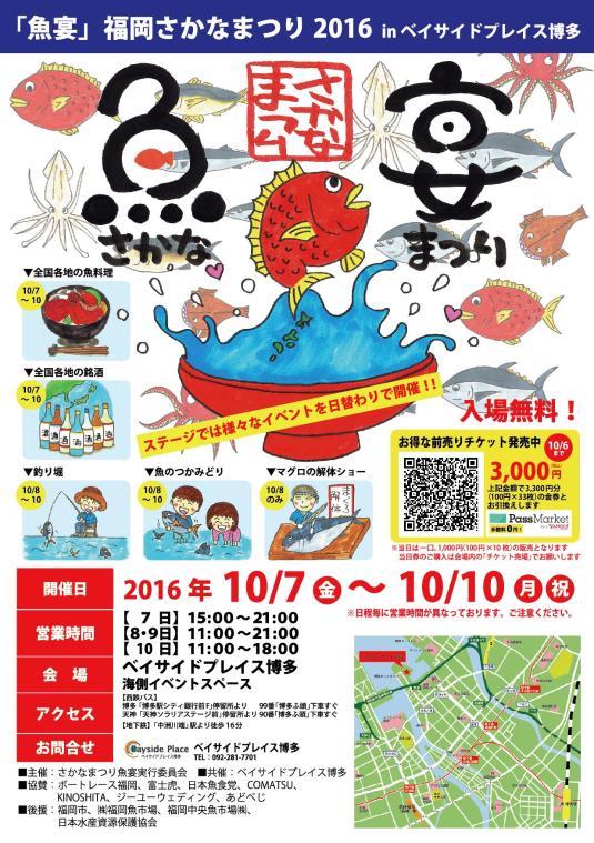 ①魚宴 福岡さかなまつり2016 inベイサイドプレイス博多(福岡県)