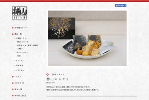 彼氏の実家に持っていくおすすめ手土産7:赤坂柿山