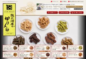 彼氏の実家に持っていくおすすめ手土産6:旭製菓
