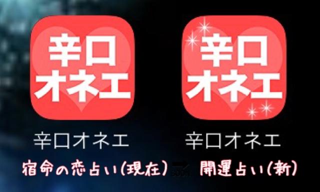 【お知らせ】辛口オネエの占いアプリをお使いの皆様へ【リニューアル事前告知】