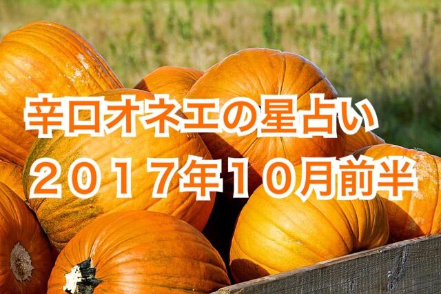 【辛口オネエ】10月前半の運勢◆双子座・天秤座・水瓶座