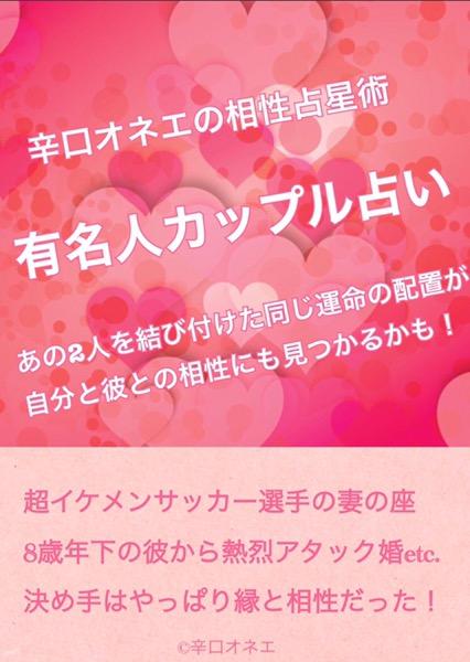 【辛口オネエ】相性占星術-有名人カップル占い-電子書籍またはアプリの読み物で!