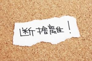 いらない服・いらないものを捨てると運気アップ⤴■断捨離の意味
