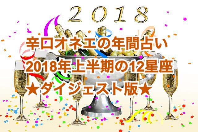 【辛口オネエ】2018年上半期の12星座占いダイジェスト版:牡羊座・蟹座・天秤座・山羊座