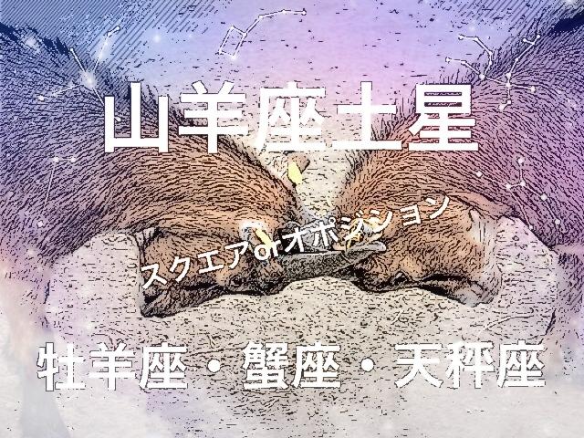 【辛口オネエ】山羊座土星は怖い?(2)30年前と今回は似て非なる運気よ【西洋占星術】