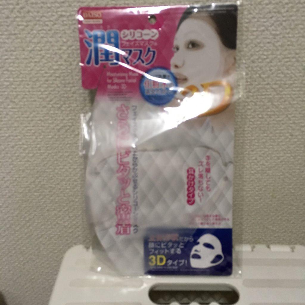 ◆シリコン潤い3Dマスク