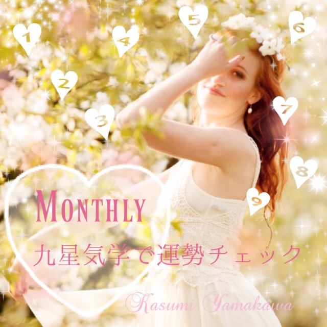 ♡2018年3月(3/6~4/4)月運♡ 三碧・六白・九紫