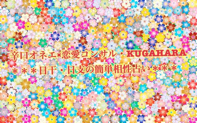 【辛口オネエ×Ku】究極開運法(4)やっぱ大事な相性:日干の相性をまずチェック!