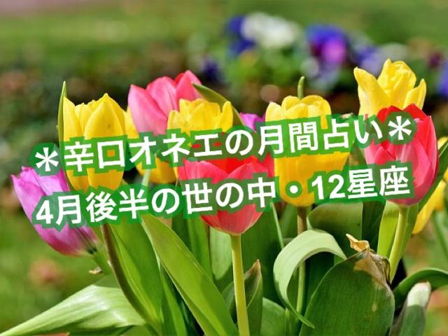 【辛口オネエ】4月後半の運勢◆牡牛座・乙女座・山羊座