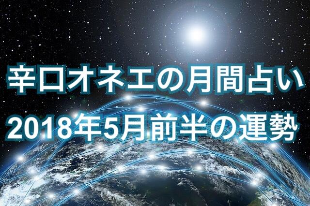 【辛口オネエ】5月前半の運勢◆蟹座・蠍座・魚座