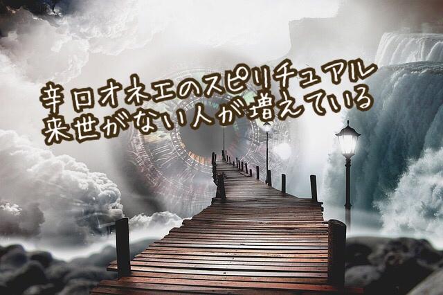 【辛口オネエ】カルマとは(3)来世がない人が増えた!自己判断ポイントはこれ【真実の扉】