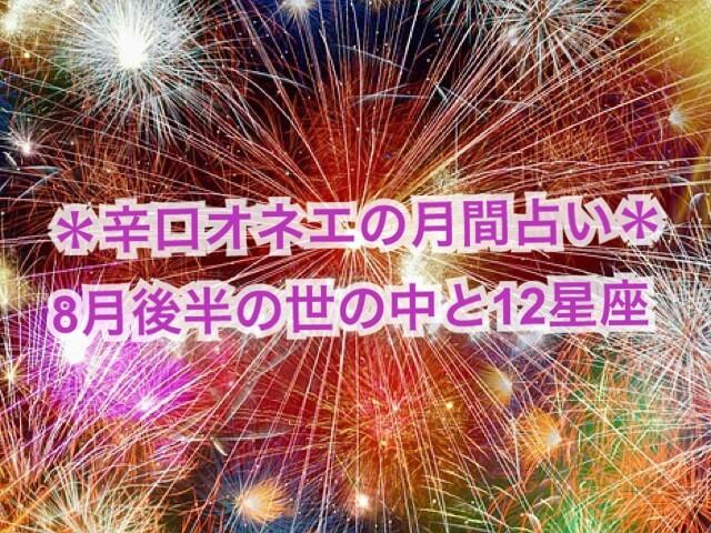 【辛口オネエ】8月後半の運勢◆蟹座・蠍座・魚座