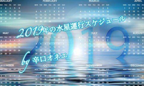 【辛口オネエ】2019年上半期の水星運行スケジュール【星座・逆行期間】