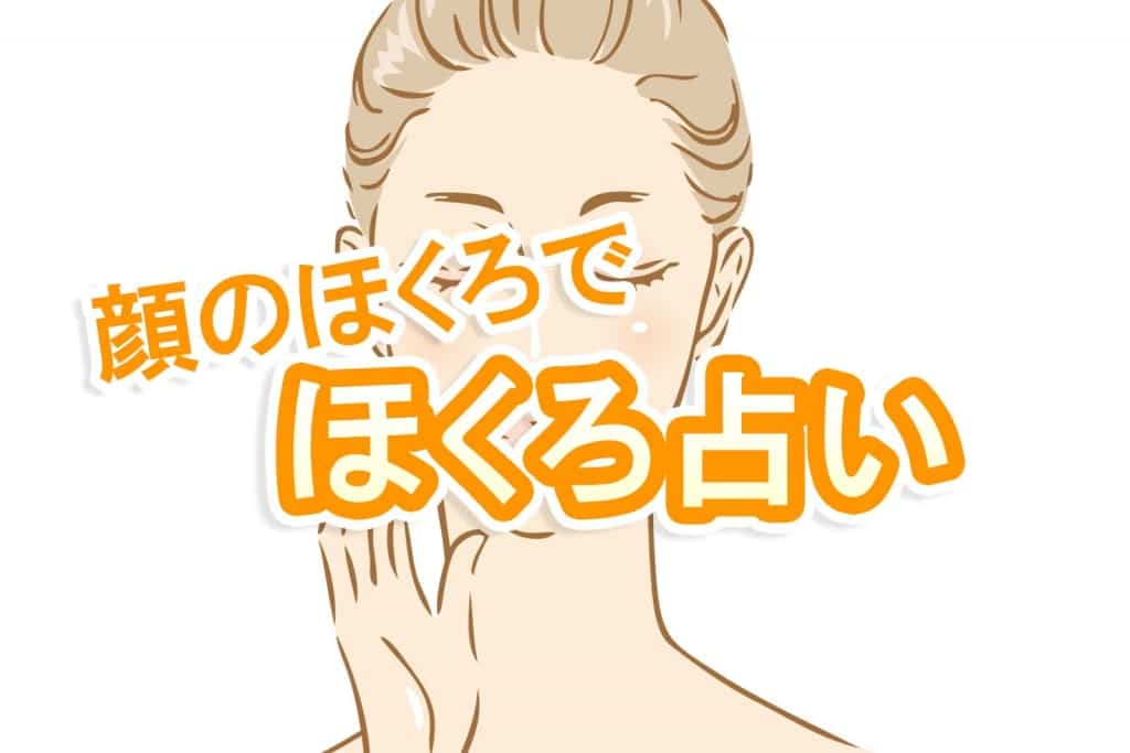 ほくろ占い|顔のほくろの位置で変わる意味とは?