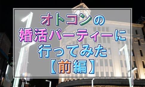 オトコンの婚活パーティー体験談・感想【前編】評判が気になるパーティーへ