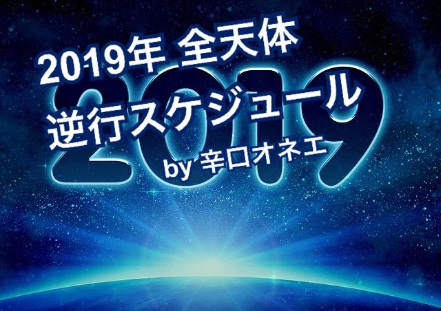 【辛口オネエ】2019年の全天体逆行スケジュール【年間占い】