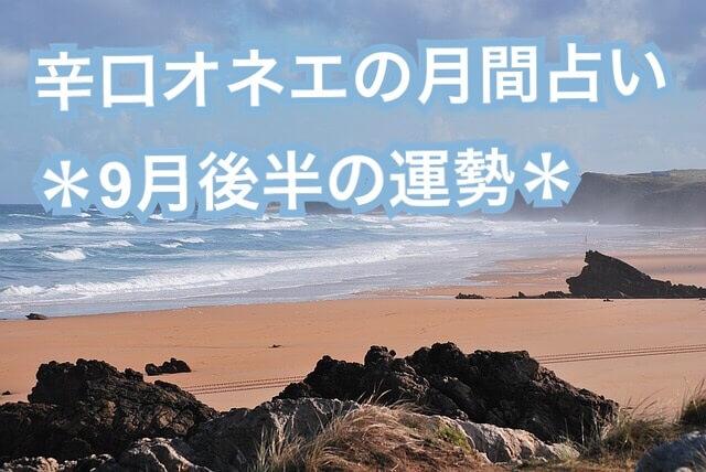 【辛口オネエ】9月後半の運勢◆牡牛座・乙女座・山羊座