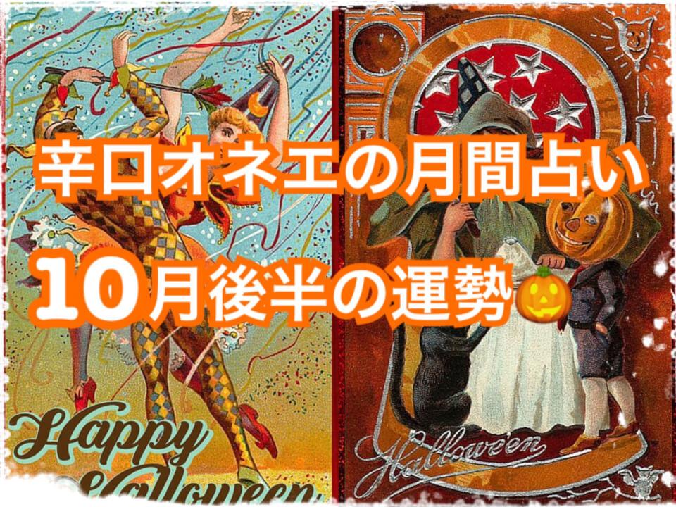 【辛口オネエ】10月後半の運勢◆双子座・天秤座・水瓶座