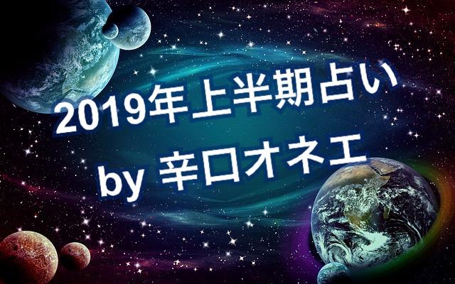 12星座別占い配信開始!【2019年上半期の世の中と12星座】全星座共通テーマ