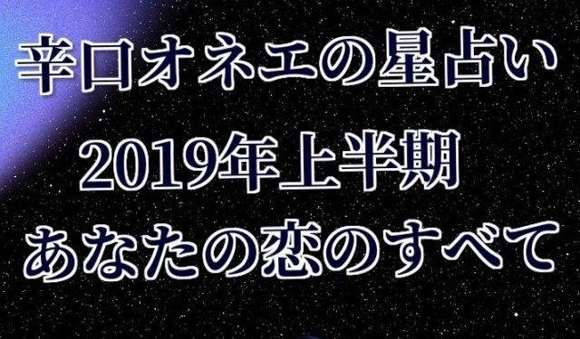 【辛口オネエ】『2019年上半期のあなたの恋のすべて』アプリで先行配信開始!【星占い】