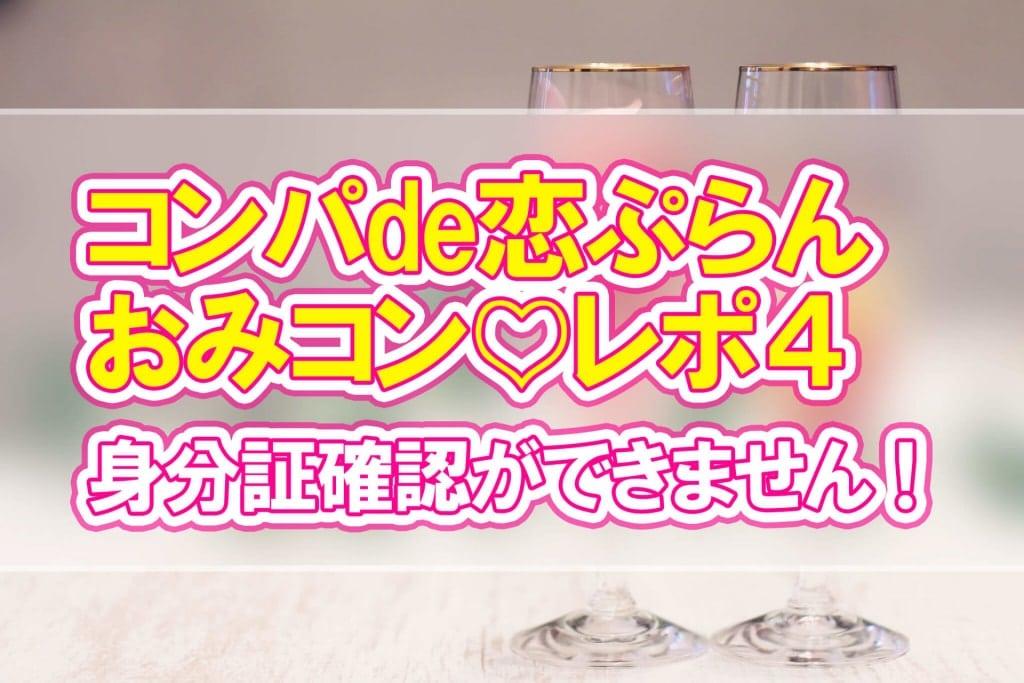 コンパde恋ぷらんでおみコンしてみたレポ【4】本人確認を終えておみコンへ!