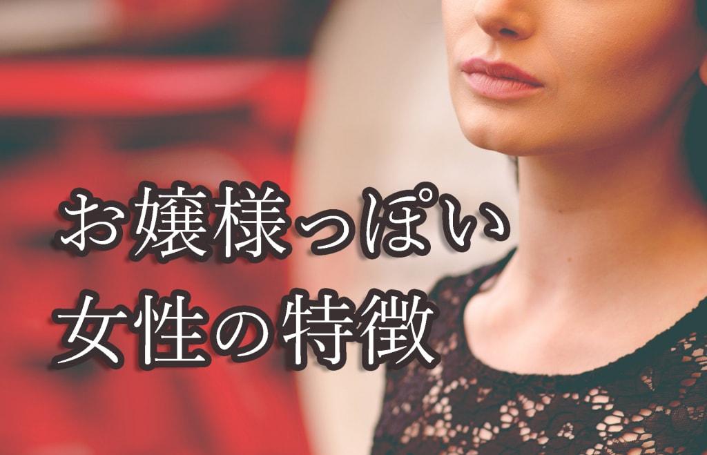 男性が「お嬢様っぽい」と感じる女性の特徴!女の子っぽい子が人気?