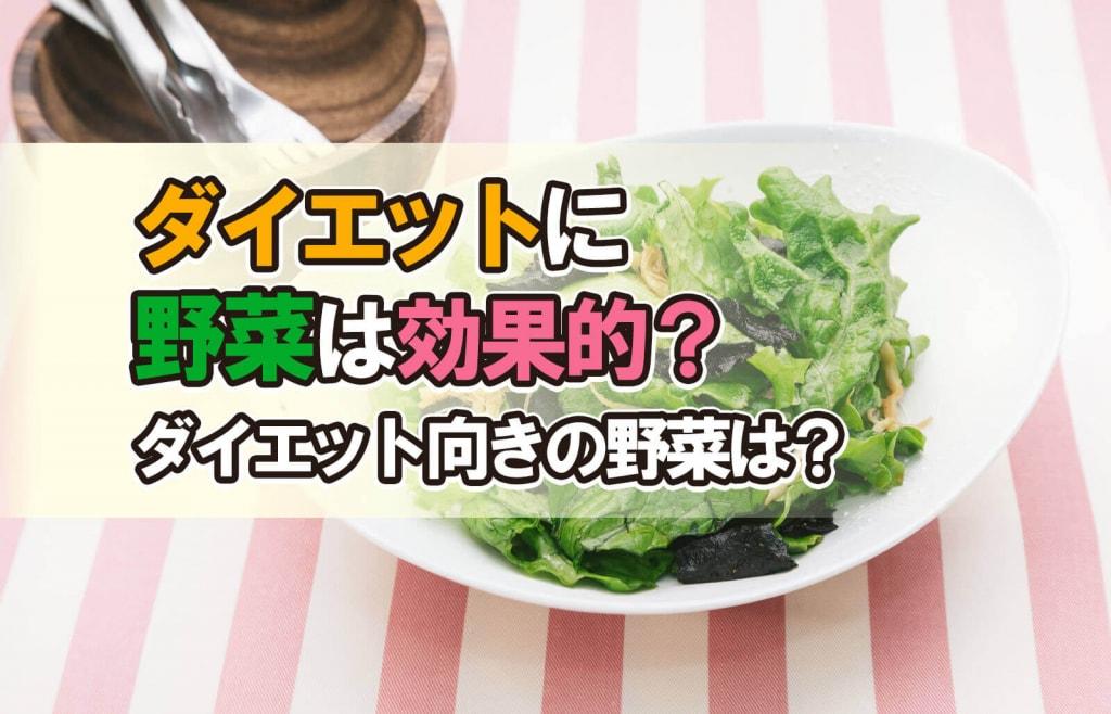 ダイエットに野菜はいい?ダイエットで野菜を食べる効果とレシピ