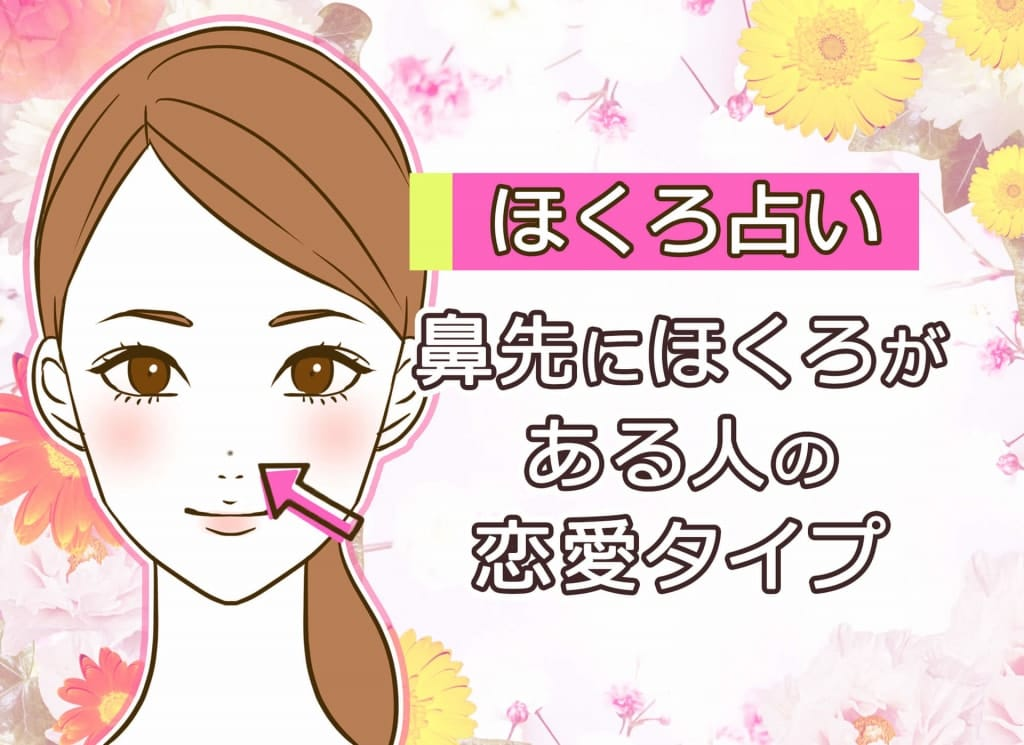 顔のほくろ占い|鼻先のほくろ