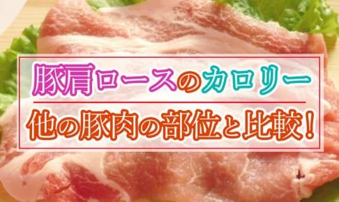 豚肩ロースのカロリーは?豚肉の部位ごとのカロリーとダイエット方法