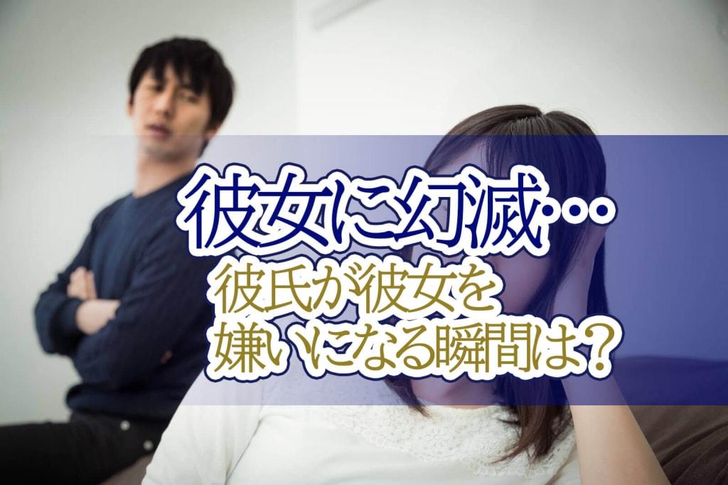 【男性が彼女に幻滅する心理】彼氏が彼女を嫌いになった瞬間とは?