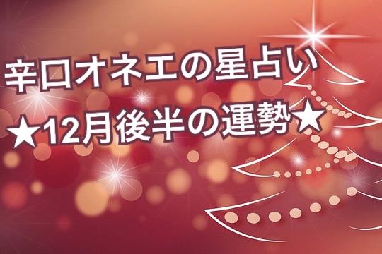 【辛口オネエ】12月後半の運勢◆牡羊座・獅子座・射手座