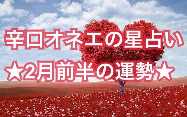 【辛口オネエ】2月前半の運勢◆牡羊座・獅子座・射手座