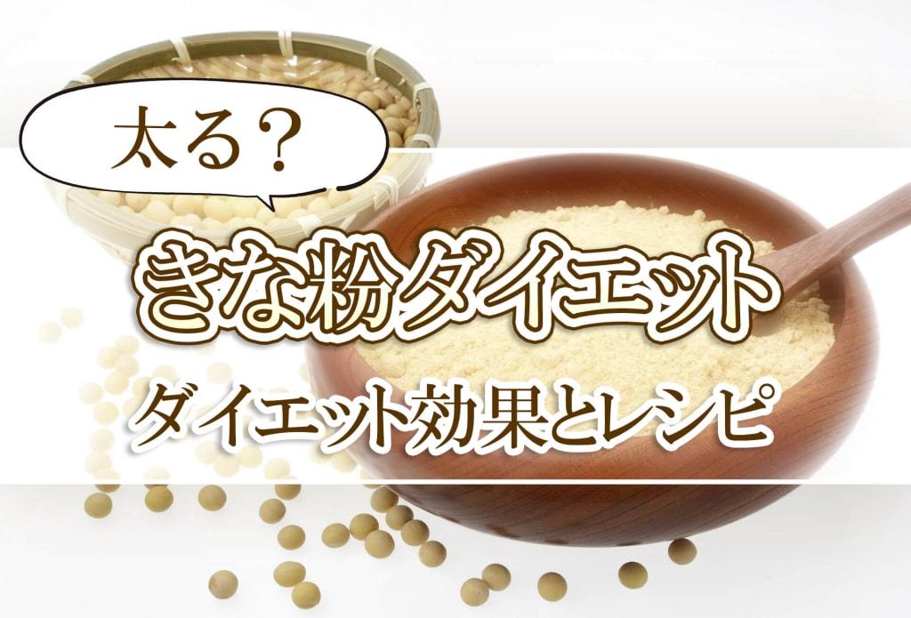 きな粉 タンパク質