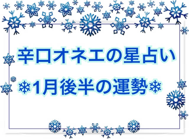 【辛口オネエ】1月後半の運勢◆蟹座・蠍座・魚座