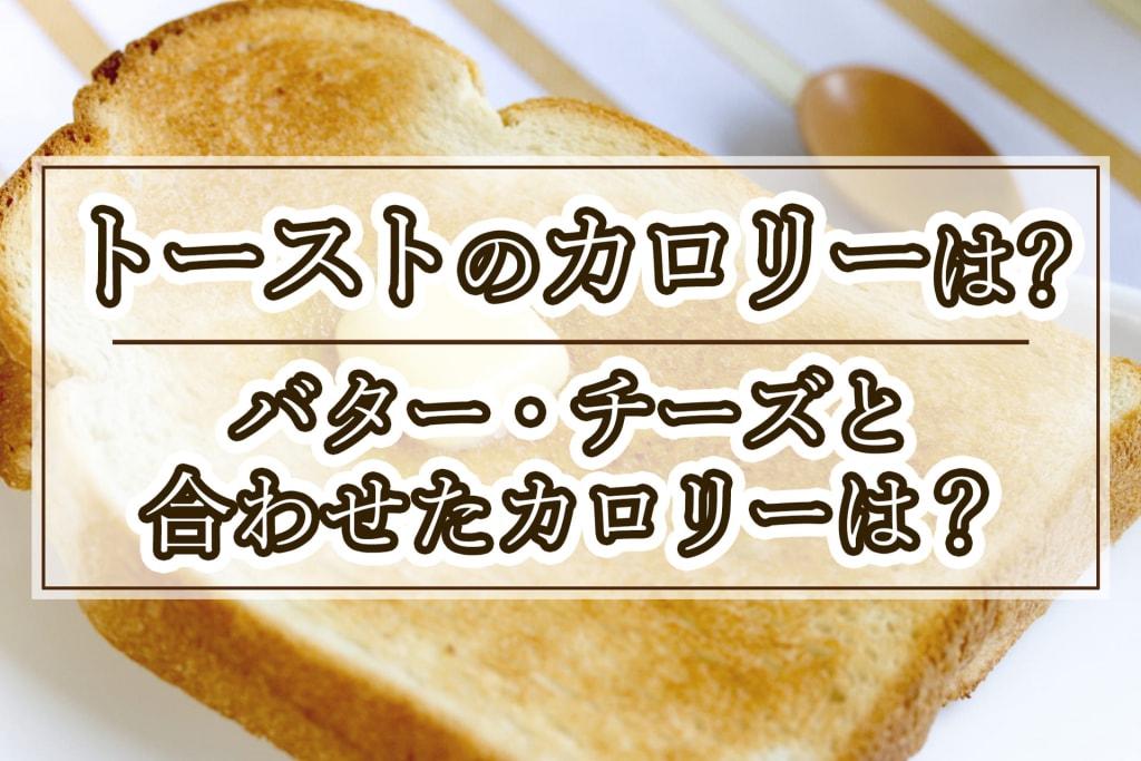 パン カロリー 低い
