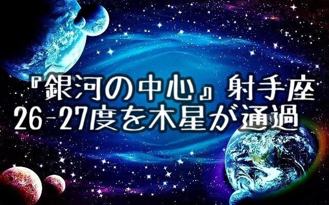 『銀河の中心』といわれる射手座の26-27度を木星が通過