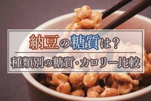 納豆の糖質は?栄養素や種類別の糖質・カロリー比較!糖質制限向き?